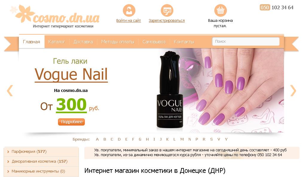 Интернет магазин косметика днр