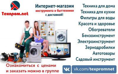 Интернет магазин бытовой техники лнр днр